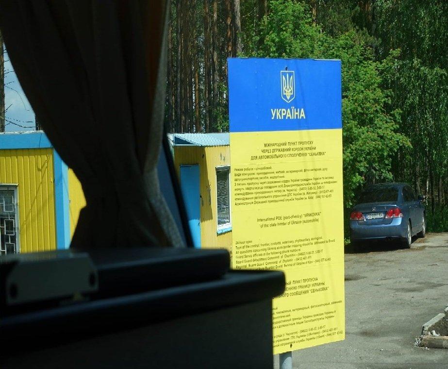 Der Grenzübergnag zur Ukraine