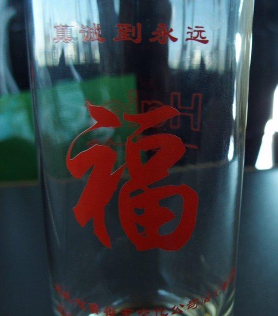 Glas mit chinesischer Auschrift